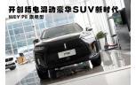 開創插電混動豪華SUV新時代 WEY P8