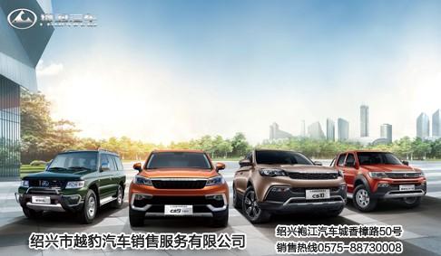 热烈庆祝 绍兴越豹4S店5月19日即将隆重开业
