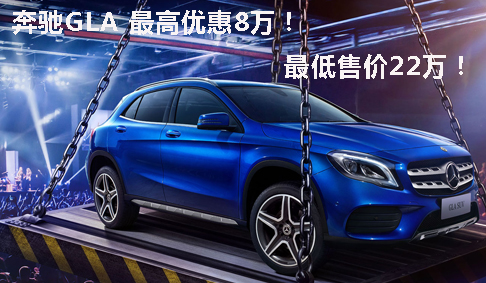 奔驰GLA 最高优惠8万!最低售价22万!