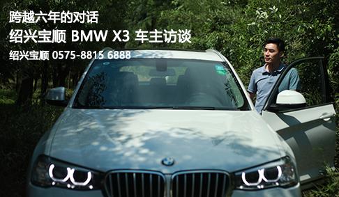 跨越六年的对话 一个老X3车主眼中的全新BMW X3