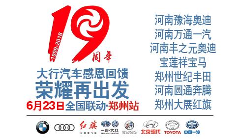 6月23日大行汽车感恩回馈郑州站