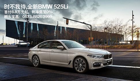 全新BMW 525li 入门即高配
