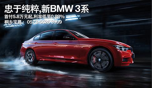 新BMW 3系 首付低至5.8万