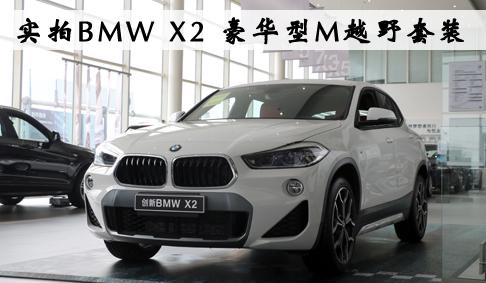 实拍创新BMW X2 豪华型M越野套装