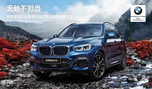 全新BMW X3耀世登场