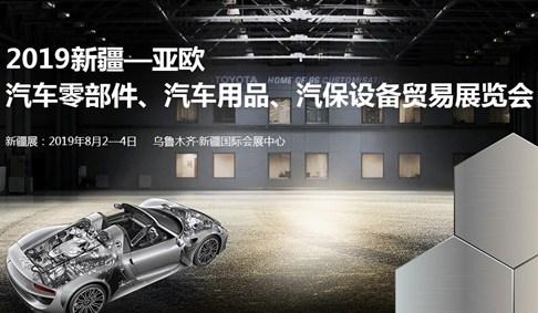 亚欧汽配展-2019新疆亚欧汽车配件展览会