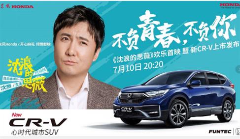 东风Honda 新CR-V青春上市