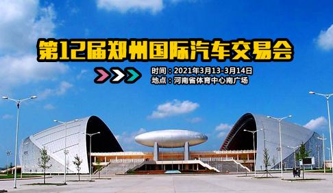 重磅消息!第12届郑州国际汽车交易会将于3月13日开幕