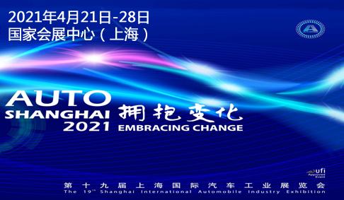 2021第19届上海国际汽车工业展览会