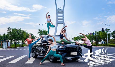 """大才能为所""""瑜""""为——全新一代捷途X90瑜伽挑战赛郑州站"""