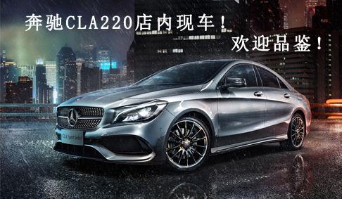 奔驰CLA220店内现车!欢迎品鉴!