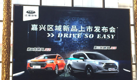 第三代瑞风S3售价为6.58万-9.58万