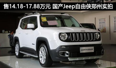 售14.18-17.88万元 国产Jeep自由侠郑州实拍