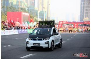 BMW i3升级款助力2017厦门国际马拉松赛