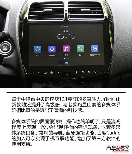 更多的选择 网易试驾新款三菱劲炫ASX