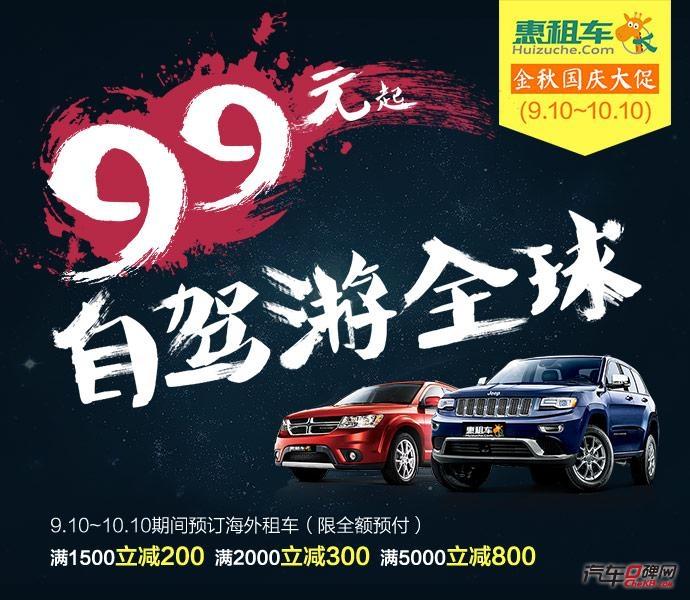 惠租车国庆大促:99元起,租车自驾游全球!
