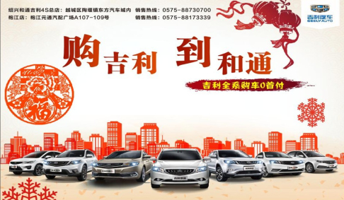 绍兴和通吉利购车全系0首付 部分现车销售中