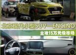 实拍北京现代ENCINO 高性能跨界小型SUV