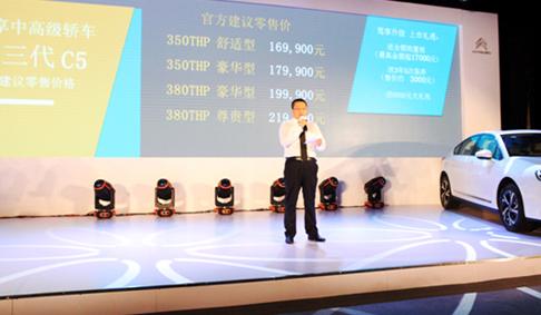 售价16.99万起 东风雪铁龙第三代C5杭州唯享上市