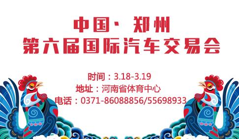 中国·郑州第六届国际汽车交易会将于3.18盛大开幕