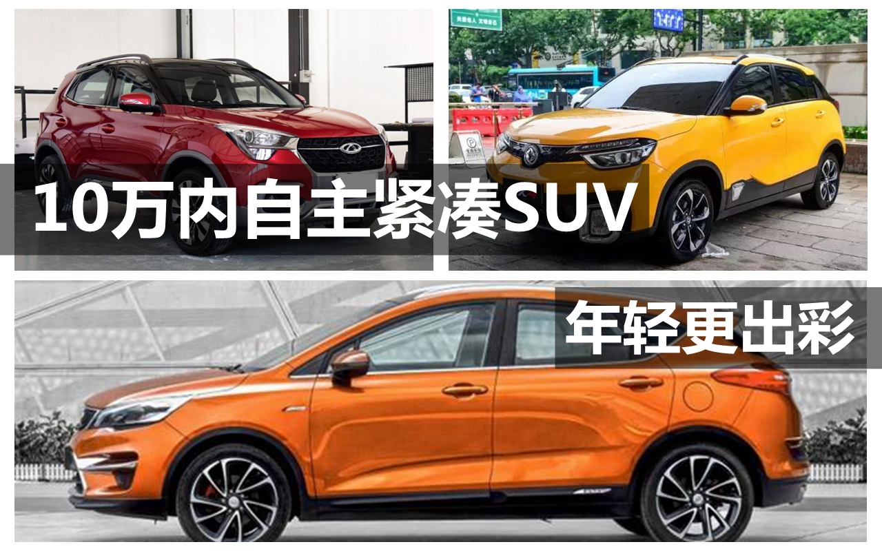 瑞虎5x 帝豪GS 风神AX4 十万元把自主紧凑SUV玩明白