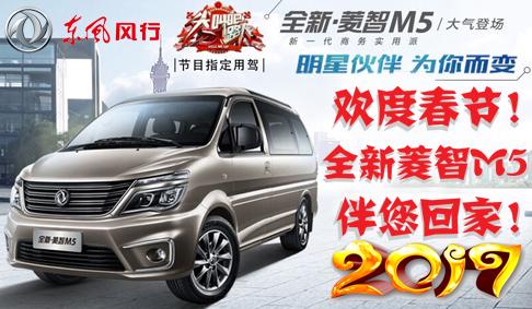 欢度春节!全新菱智M5伴您回家!