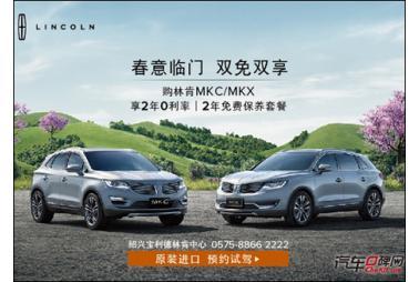 绍兴宝利德林肯MKC/MKX限时团购 火热招募中