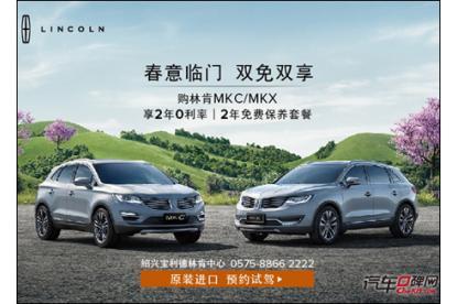 北京林肯MKC/MKX限时团购 火热招募中
