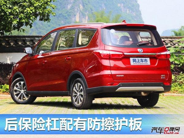 长安凌轩自动挡车型于8月上市 搭1.5T发动机-图3