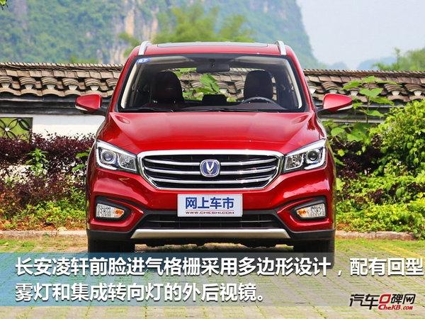 长安凌轩自动挡车型于8月上市 搭1.5T发动机-图2