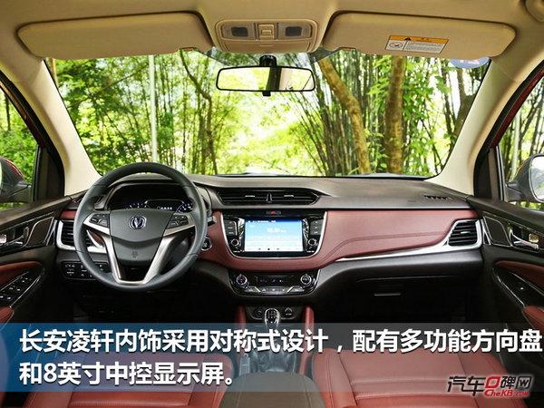 长安凌轩自动挡车型于8月上市 搭1.5T发动机-图5