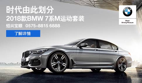 时代由此划分 2018款BMW7系绍兴宝顺火热预定中