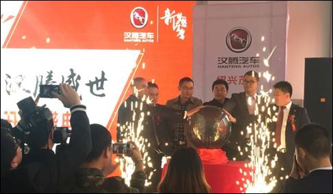 汉腾汽车绍兴茂腾4S体验中心盛大开业