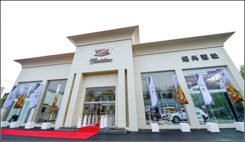 绍兴地区第二家 凯迪拉克绍兴冠松风范揭幕