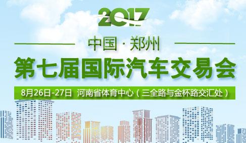 2017郑州国际汽车交易会将于8.26开幕
