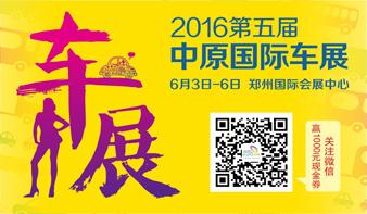 2016年6月3日-6日中原国际车展