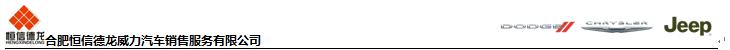 合肥恒信德龙威力汽车销售服务有限公司