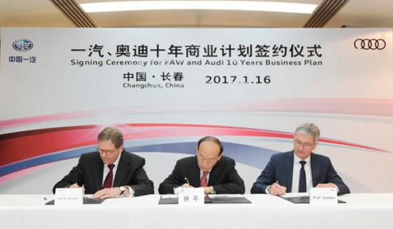 扩大产品线 一汽/奥迪签署十年商业计划