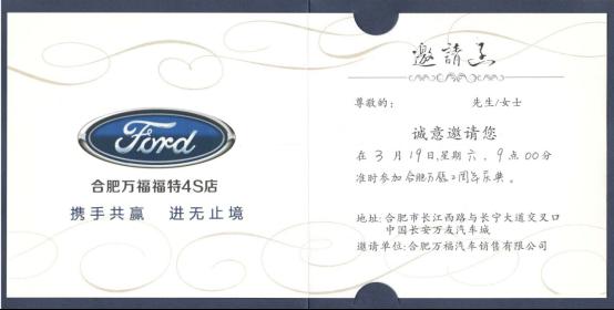 一封来自万福福特4s店2周年店庆邀请函