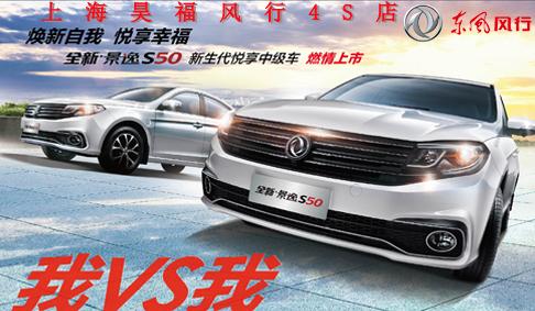 焕新自我 悦享幸福 全新景逸S50 新生代悦享中级车 燃情上市!