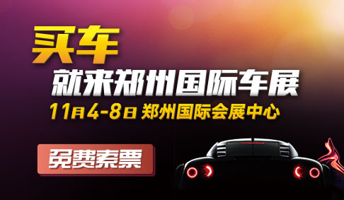 11月4日-8日 郑州国际会展