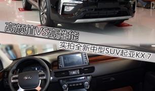 高颜值VS高性能 实拍全新中型SUV起亚KX7