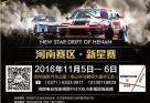 2016中国汽车飘移锦标赛河南赛区新星赛