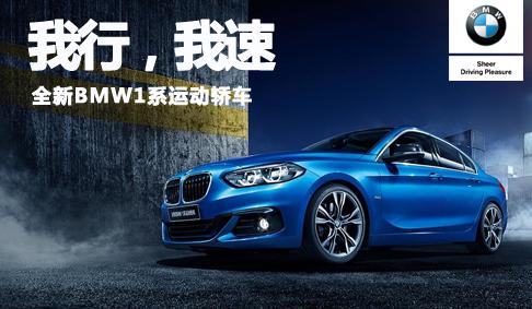 我行,我速 全新BMW1系运动轿车