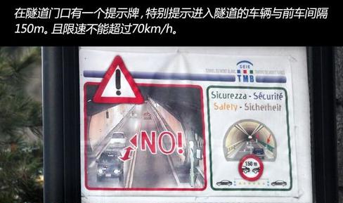 隧道 行车 注意事项