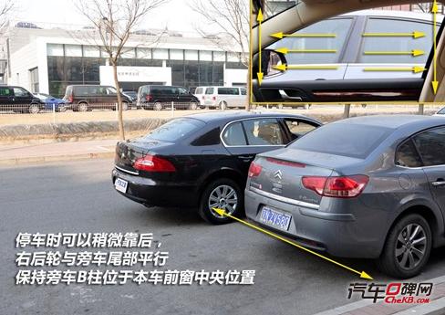 侧方停车位的停车技巧答:侧方停车位的停车技巧步骤1,先将车开过车位