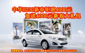 中华H230优惠