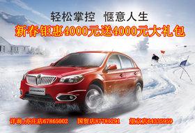 中华H320优惠