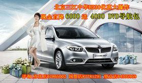 中华H530钜惠