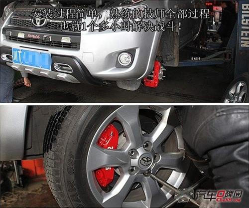 丰田rav4改装升级upsoar刹车套装